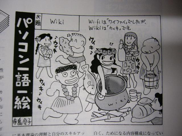 Wiki とは ???