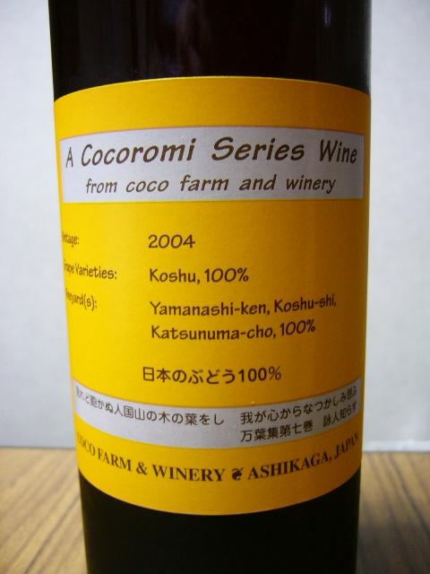 Mr. Brown (Koshu 2004)