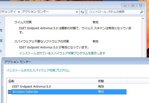 Windows Defender を無効にした状態